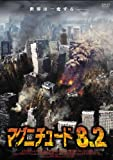 マグニチュード8.2 [DVD]