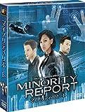 マイノリティ・リポート(SEASONSコンパクト・ボックス) [DVD] -