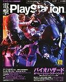 電撃PlayStation (プレイステーション) 2012年 5/17号 [雑誌]