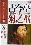 本格 本寸法 ビクター落語会 古今亭菊之丞 其の壱 [DVD]