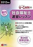 2012年版U-CANの社会福祉士速習レッスン(専門科目) (ユーキャンの資格試験シリーズ)