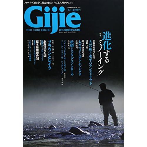 Gijie 2015 夏・秋号 (GEIBUN MOOKS 1012)