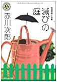 滅びの庭 (角川ホラー文庫)