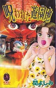 呪われた遊園地 (ザ・ホラーコミックス)