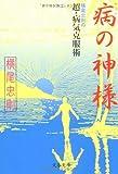 病の神様―横尾忠則の超・病気克服術 (文春文庫)