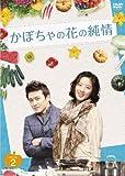 かぼちゃの花の純情 DVD-BOX?