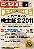 ビジネス法務 2011年 05月号 [雑誌]