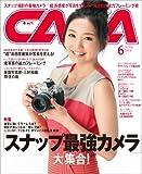 CAPA (キャパ) 2014年6月号 [雑誌]