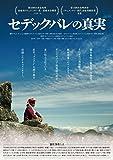 餘生~セデック・バレの真実 [DVD]