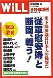 従軍慰安婦と断固戦う 「Monthly WiLL (マンスリー・ウィル) 」 2007年緊急増刊号 2007年 08月号 [雑誌]