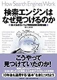 検索エンジンはなぜ見つけるのか —知っておきたいウェブ情報検索の基礎知識 [単行本] / 森大二郎 (著); 日経BP社 (刊)