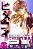Secret Love: Overture (Yaoi Manga)