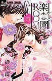 キミと楽園ROOM 1 (フラワーコミックス)