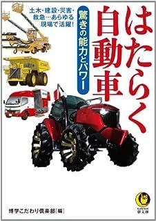はたらく自動車 驚きの能力とパワー (KAWADE夢文庫)