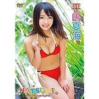 平嶋夏海/NATSUMI [DVD]