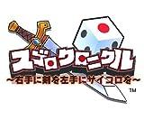 echange, troc Sugoro Chronicle: Migite ni Ken o Hidarite ni Saikoro o [Variety Pack][Import Japonais]