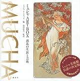 ミュシャART BOX 波乱の生涯と芸術 (講談社ARTピース)