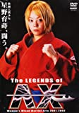 THE LEGENDS of AX [DVD]