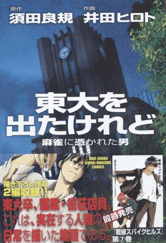 東大を出たけれど (近代麻雀コミックス)