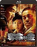 奪命金 ≪特別版≫【Blu-ray】(2枚組:BD+DVD)