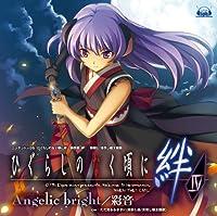 「「Angelic bright/cw:ただ流るるままに」(DSソフト「ひぐらしのなく頃に絆」4巻 主題歌シングル)」