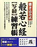 """書き込み式般若心経""""写経""""練習帳―このまま納経できます"""