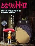My Neighbor Totoro Japanese Movie Poster Print
