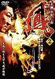 鳳2 [DVD]