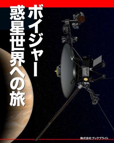 ボイジャー 惑星世界への旅 (宇宙画像eBook)