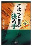 将棋・ひと目の決め手 (マイナビ将棋文庫SP)