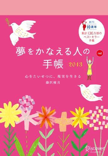 夢をかなえる人の手帳2013 (red)