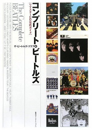 コンプリート・ビートルズ リマスターCD公式ガイド