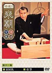 特選!!米朝落語全集 第十一集 [DVD]