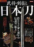 別冊歴史REAL 武将・剣豪と日本刀 (洋泉社MOOK 別冊歴史REAL)