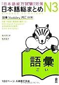 Nihongo Noryokushiken Taisaku - Nihongo sou matome - N3 Goi (JLPT N3 Vocabulary)