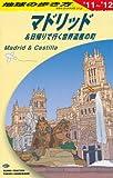 A21 地球の歩き方 マドリッド&日帰りで行く世界 2011 (ガイドブック)