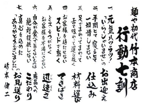 竹本商店 無添加で安心 らーめんの麺 匠の自家製麺150g 5個入り