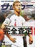 サッカーマガジン 2013年 7/9号 [雑誌]