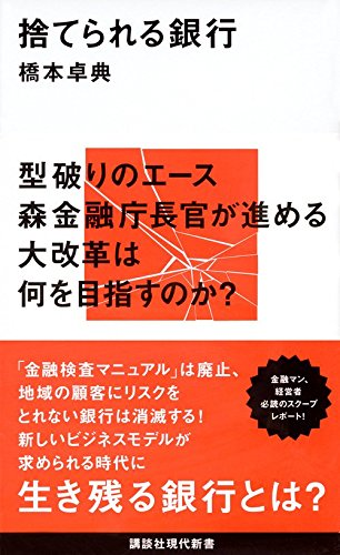 捨てられる銀行 (講談社現代新書)