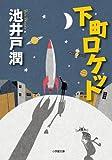 下町ロケット (小学館文庫)