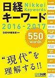 日経キーワード 2016-2017