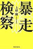 検察官たちを懲戒免職させよう! #muraki