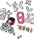 道草晴子を読む1 『みちくさ日記』 生きる