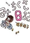 みちくさ日記 (tourch comics)