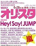 オリ☆スタ 2013年 7/8号 [雑誌]