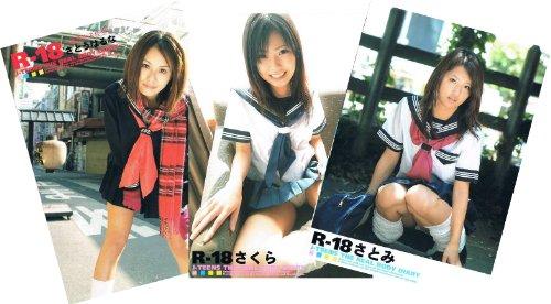 [さとみ さくら さとうはるな] アダルト3枚パック177 女子校生SP  【DVD】GHP-177