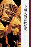 img - for          (Chinese Religious Life) book / textbook / text book