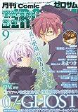 Comic ZERO-SUM (コミック ゼロサム) 2009年 09月号 [雑誌]