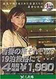 若妻の旅 BEST [若妻の旅それぞれの19泊旅路にて・・・] [DVD]