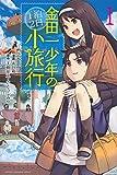 金田一少年の1泊2日小旅行(1) (講談社コミックス)